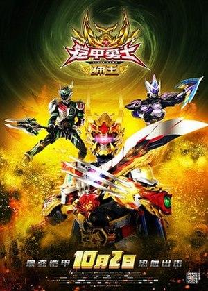 Armor Hero Captor King - Poster