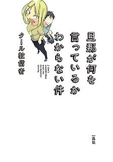 <i>I Cant Understand What My Husband Is Saying</i> Japanese 4-panel manga series by Cool-kyō Shinja, and anime series adaptation