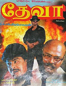 Deva 1995 Film Wikipedia