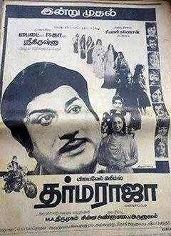 <i>Dharma Raja</i> (film) 1980 film by M. A. Thirumugam