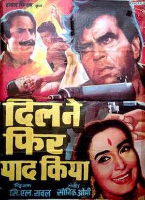Dil Ne Phir Yaad Kiya - Image: Dil Ne Phir Yaad Kiya 66