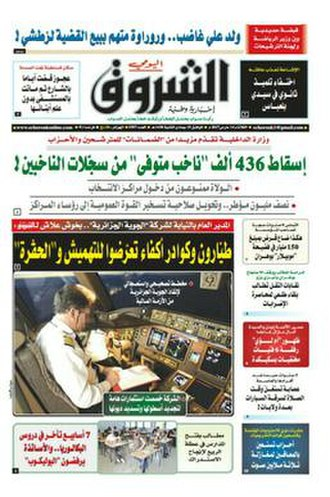 Echorouk El Yawmi - Cover of the issue 5397 of Echorouk El Yawmi (March 14, 2017)