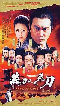 Flying Daggers (TV Series) DVD boxart.jpg