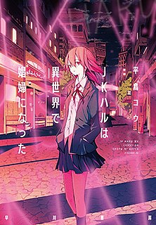 <i>JK Haru is a Sex Worker in Another World</i> Japanese novel series