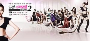 Korea's Next Top Model (cycle 2) - Image: KNTM2