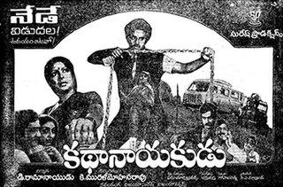 <i>Kathanayakudu</i> (1984 film)