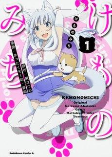 <i>Kemono Michi</i> manga
