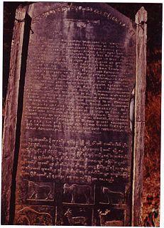 Khup Lian inscription