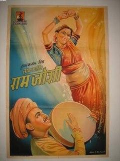 <i>Lokshahir Ram Joshi</i> 1947 Indian film