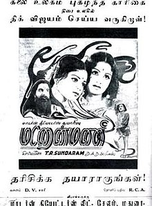Manonmani Movie Poster.jpg