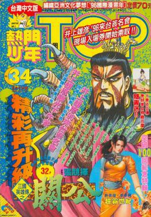 Weekly Shōnen Jump - Cover of volume 187 of Remen Shaonian Top