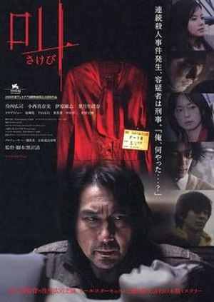 Retribution (2006 film) - Image: Retribution Poster