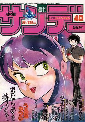 Weekly Shōnen Sunday - 1984 Vol. 40 featuring Urusei Yatsura on the cover.