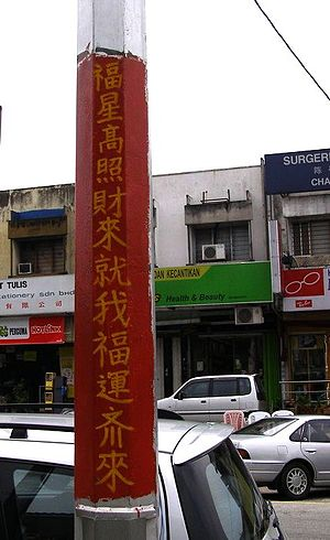 "Superstitions of Malaysian Chinese - Words written on a lamppost found in Kuala Lumpur, Malaysia, translated as ""The auspicious stars brings wealth and good fortune to me""."