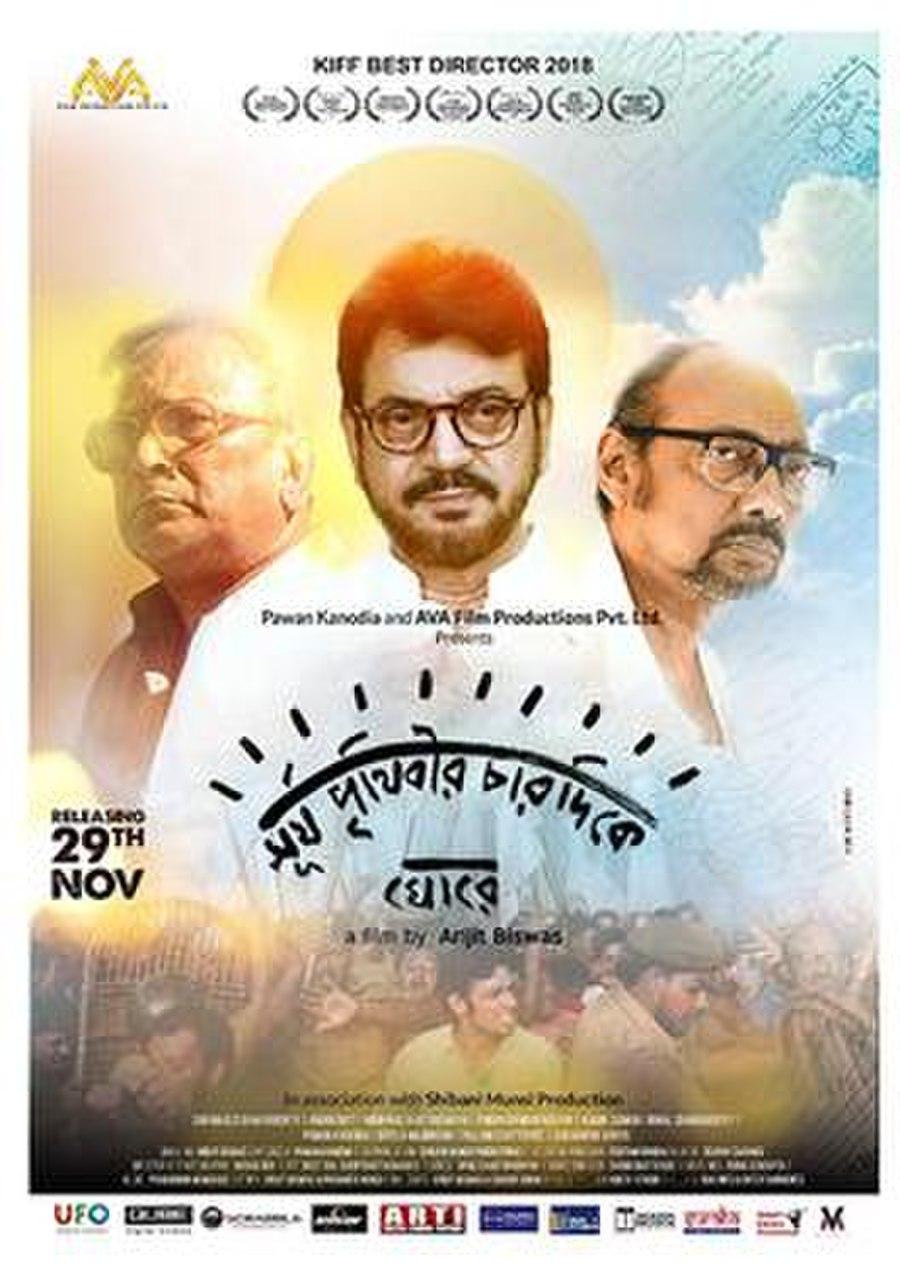 Surjo Prithibir Chardike Ghore