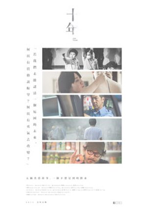 Ten Years (2015 film) - Image: Ten Years HK poster