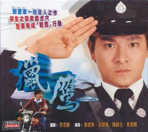 The Emissary (TV series) - VCD cover
