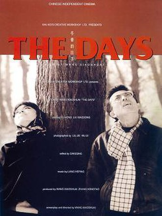 The Days (film) - Image: The Days