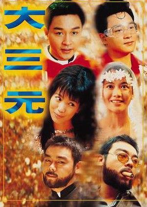 Tristar (film) - Film poster