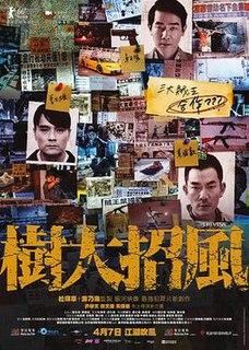 <i>Trivisa</i> 2016 Hong Kong film
