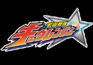 Uchu Sentai Kyuranger - Image: Uchu Sentai Kyuranger Logo