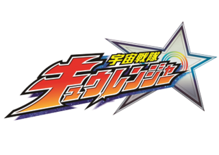 <i>Uchu Sentai Kyuranger</i> television series
