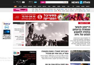 Walla! Israeli internet company