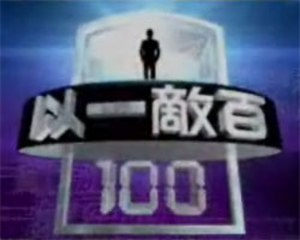 1 vs. 100 (Hong Kong game show) - Image: 1vs 100hongkong
