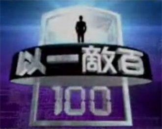 1 vs. 100 (Hong Kong game show) - Image: 1vs 100hongkong