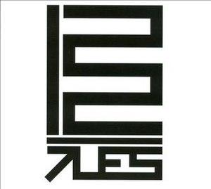 1212 (album) - Image: 7L & Esoteric 1212 (album cover)
