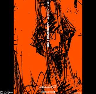 Beautiful World (Utada Hikaru song) - Image: Beautiful World Planitb Acoustic Mix Cover