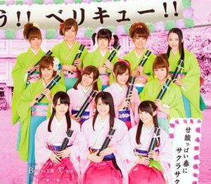 Amazuppai Haru ni Sakura Saku - Image: Berryz Kobo×°C ute Amazuppai Haru ni Sakura Saku °C ute Version Regular Edition (EPCE 5820) cover