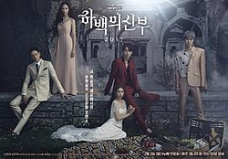 94beee73461 The Bride of Habaek - Wikipedia