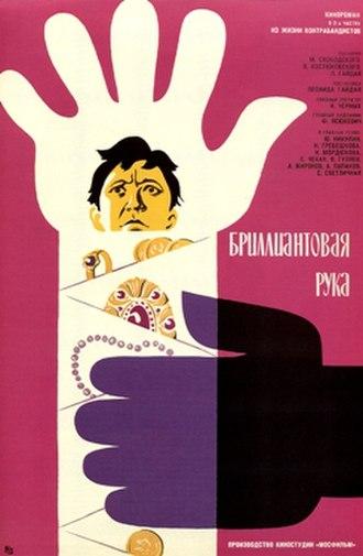 The Diamond Arm - Film poster