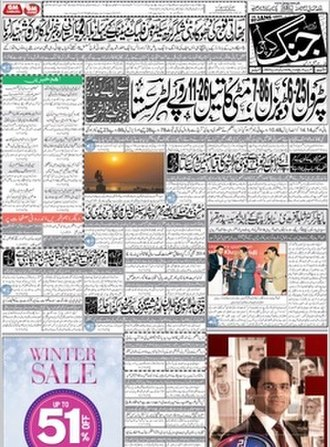 Daily Jang - Frontpage of Karachi edition on January 1, 2015