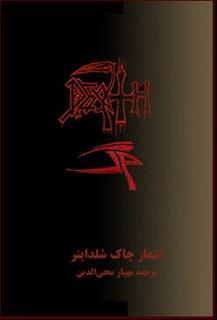 <i>Death</i> (book) book by Mahyar Dean