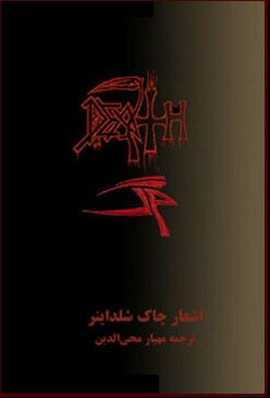 Death (book) - Image: Death Book Cover