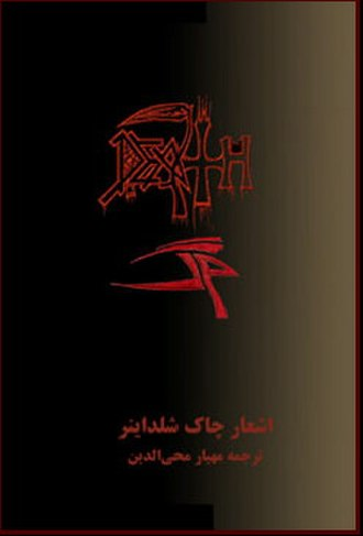 Death (book) - Image: Death Book Cover