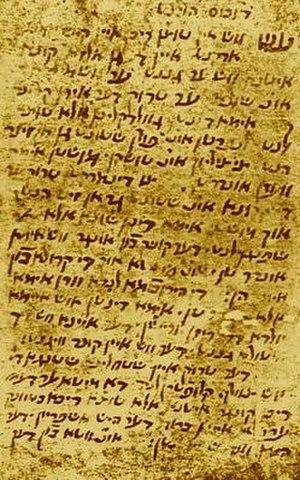 Dukus Horant - First page of the Dukus Horant manuscript