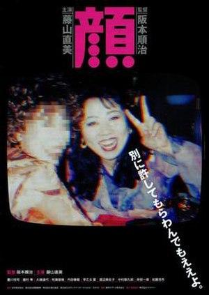 Face (2000 film) - Japanese film poster.