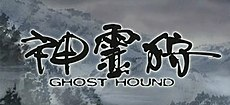 Fantoma Leporhundo wiki - Title.jpg