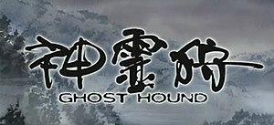 Ghost Hound - Image: Ghost Hound wiki Title