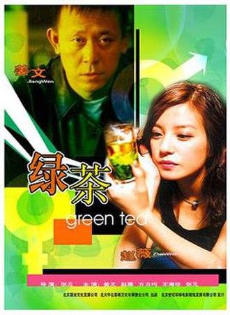 "Green Tea (film) - ""Green Tea"" movie poster"