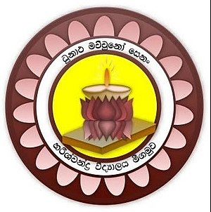Harischandra National College - Image: Harischandra National College Logo