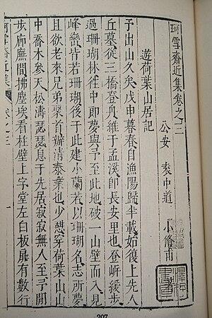 Yuan Zhongdao - Collected Works