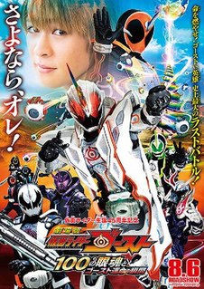 <i>Kamen Rider Ghost: The 100 Eyecons and Ghosts Fated Moment</i> 2016 Japanese film directed by Satoshi Morota