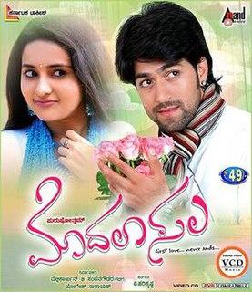 <i>Modalasala</i> 2010 Indian film directed by Purushottham C. Somanathapura