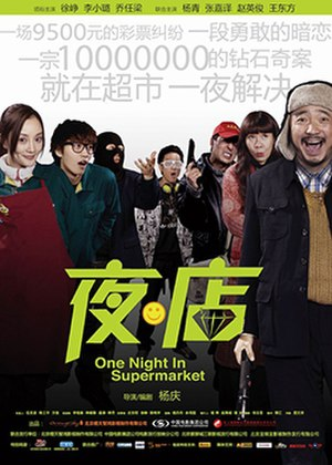 One Night in Supermarket - Official poster
