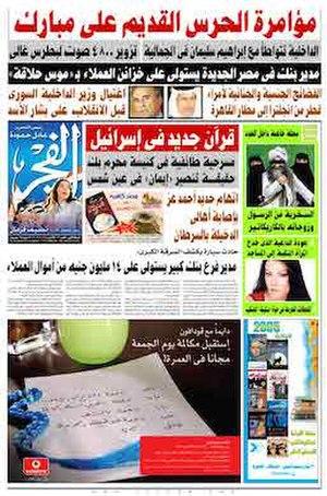 El Fagr's 17 October 2005 headline page.