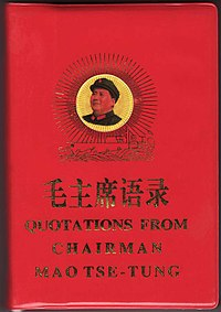 Quotations from Chairman Mao Tse-Tung bilingual.JPG